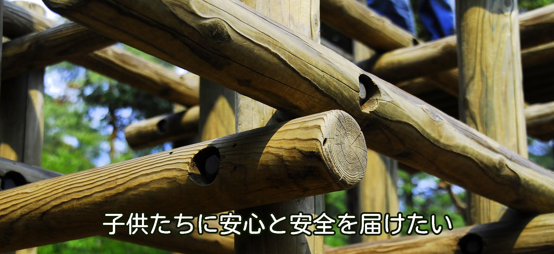 株式会社 方城組/大阪市平野区/フィールドアスレチックの設計・施工・点検・保守、レジャー施設のリフォーム工事、公園施設関連の木工事、大阪府・大阪市の公共工事